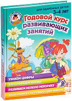 Годовой курс развивающих занятий: для детей 3-4 лет. Володина Н.В. (Твердый переплет)