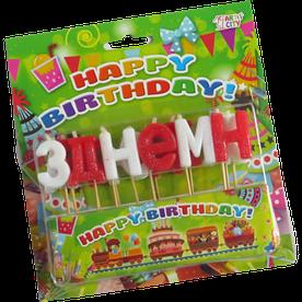 """Свечи для торта""""З Днем народження!"""" красно-белые"""