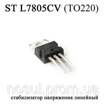 ST L7805CV ТО220 стабилизатор напряжения линейный 5В 1.5А