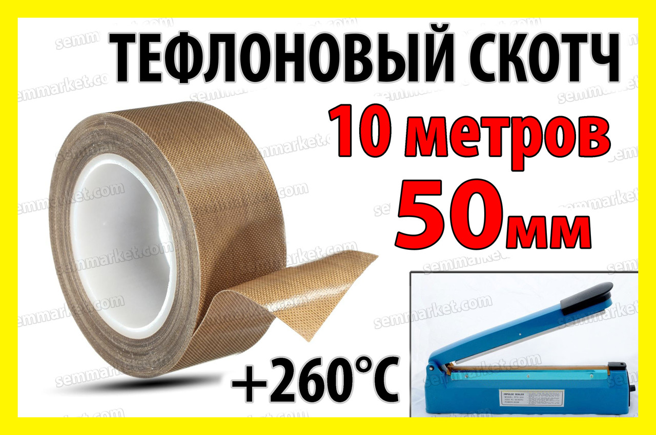 Тефлоновий скотч рулон 10м ширина 50мм товщина: 0.18 мм термостійкий для зварювача пакетів