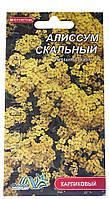 """Семена - """"Алиссум скальный"""" 0,15 г"""