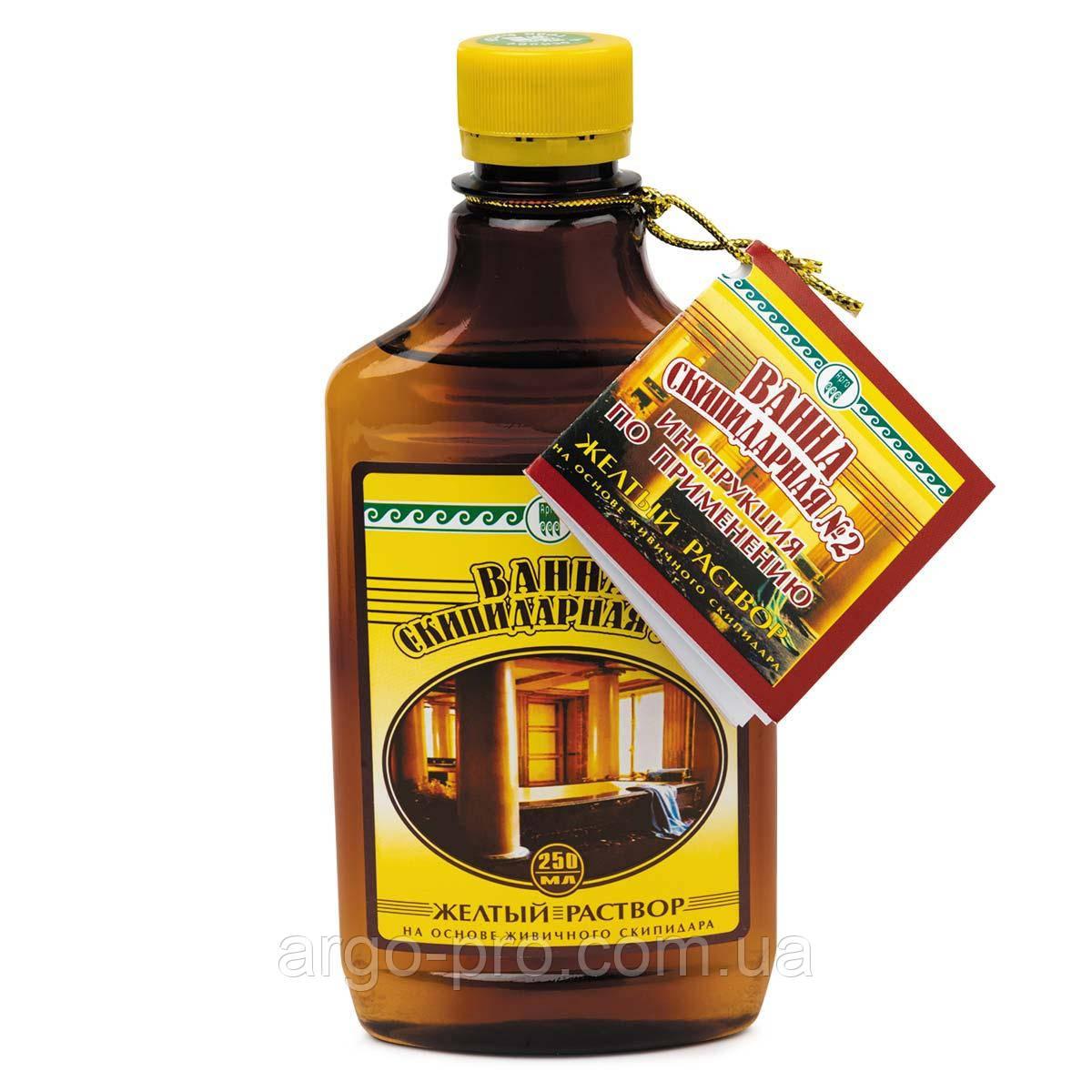 Скипидарная ванна Залманова №2 Желтая Арго (остеохондроз, подагра, артрит, артроз, давление, ишемия, грыжи)