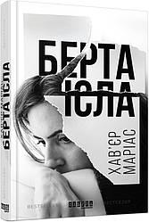 Книга Берта Исла Фабула Хавьер Мариас ФБ677040У 309366, КОД: 921270