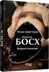Книга Видіння і кошмари Ієронім Босх PROcreators у Фабула ФБ709010У 9786170950413 312226, КОД: 1487705