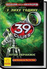 Кэхилл против Веспер В беде 230441, КОД: 1023680