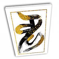 Картина на холсте Kronos Top Абстракция Мазки 11 50 х 70 см lfp11275539025070, КОД: 740041