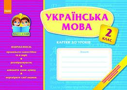 Карточки Робота в парі Українська мова 2 кл. Картки до уроків Укр Ранок 111397, КОД: 1129321