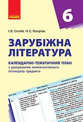 Календарно-тематический план Зарубіжна література 6 клас 271558, КОД: 1129356