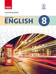 Підручник Англійська мова Dive into English Підручник 8 клас Укр   Англ Ранок И470086УА 262339, КОД: 1129440