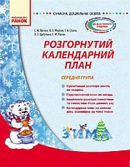 Розгорнутий календарний план Зима Середня група 237336, КОД: 1129475