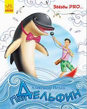 Пан Дельфин 292588, КОД: 220838