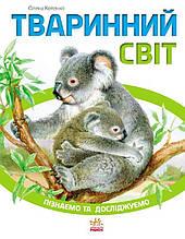 Пізнаємо та досліджуємо Тваринний світ 262639, КОД: 220958