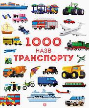 1000 назв транспорту Теплін С. Антоніні Г. 302399, КОД: 709882