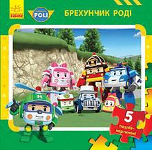 Robocar Poli  Книга з пазлами Брехунчик Роді. Ранок 304497, КОД: 722297
