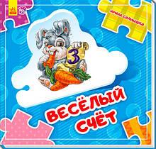 Веселый счет - Ирина Солнышко 261926, КОД: 902048