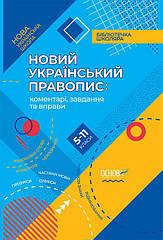 НУШ Новий Український правопис коментарі завдання та вправи 5–11-й класи Основа 9786170037480 344, КОД: