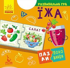 Пазли-половинки Їжа Укр Кенгуру 9789667497903 349790, КОД: 1846959