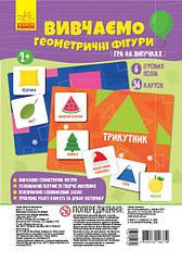 Гра навчальна Вивчаємо геометричні фігури Гра на липучках Укр Ранок 4823076146719 351513, КОД: 1846993