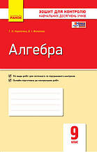 Контроль навчальних досягнень Ранок Алгебра 9 клас Укр Нова програма 271034, КОД: 1129268