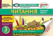 Експрес-контроль знаний Ранок Читання 3 клас до підручника Савченко О.Я. 293909, КОД: 1129415