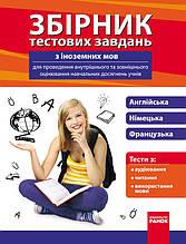 Збірник тестових завдань з іноземних мов для оцінювання учнів 9-11 кл 240153, КОД: 1129616