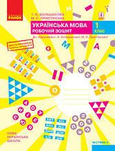 НУШ Українська мова 1 клас Робочий зошит 2 частина У 2-х частинах до підручника Большакова І.О.,, КОД: 1129725