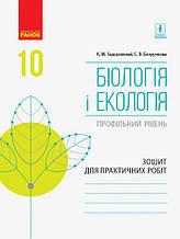 Зошит Біологія і Екологія 10 клас Профільний рівень Ранок 296997, КОД: 1129763