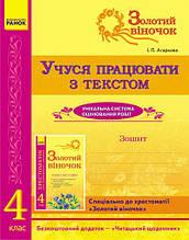 Золотий віночок 4 клас Зошит учуся працювати з текстом 131669, КОД: 1129801