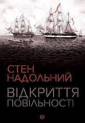Відкриття повільності Укр Жорж 9786177579662, КОД: 1870643