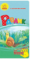Книга на картоні Для маленької долоньки Равлик У Ранок 978-966-74-7546-8 233023, КОД: 1736315