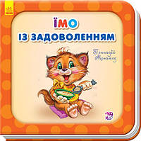 Нужные книги Едим с удовольствием 289511, КОД: 1024009