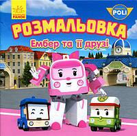 Robocar PoliРозмальовка Ембер та її друзі Ранок 298572, КОД: 1621109
