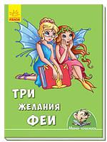 Міні-книжки Міні-історії. Три бажання феї Рос Ранок 9789667487393 271584, КОД: 1621077
