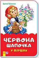 Казки у віршах Червона шапочка Ранок 342004, КОД: 1614796