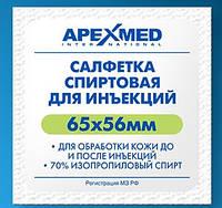 Салфетка спиртовая 65Х56 мм для обработки кожи до и после инъекций 100шт/упак. Apexmed (Голландия)