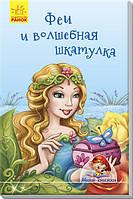 Міні-книжки Міні-історії. Феї та чарівна скринька Рос Ранок 9789667489038 293025, КОД: 1621006