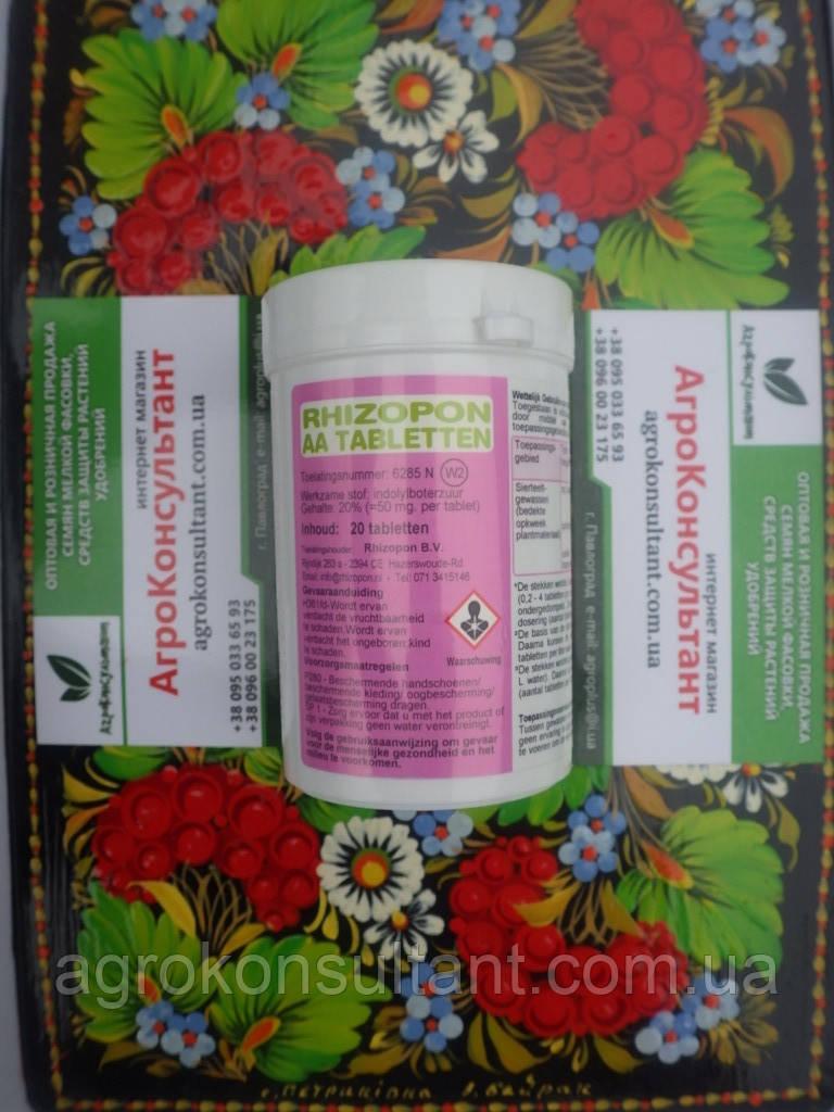 Ризопон АА таблетки / Rhizopon AA Tableten препарат, 1 таблетка 50 мг  —  укоренитель для растений Rhizopon BV