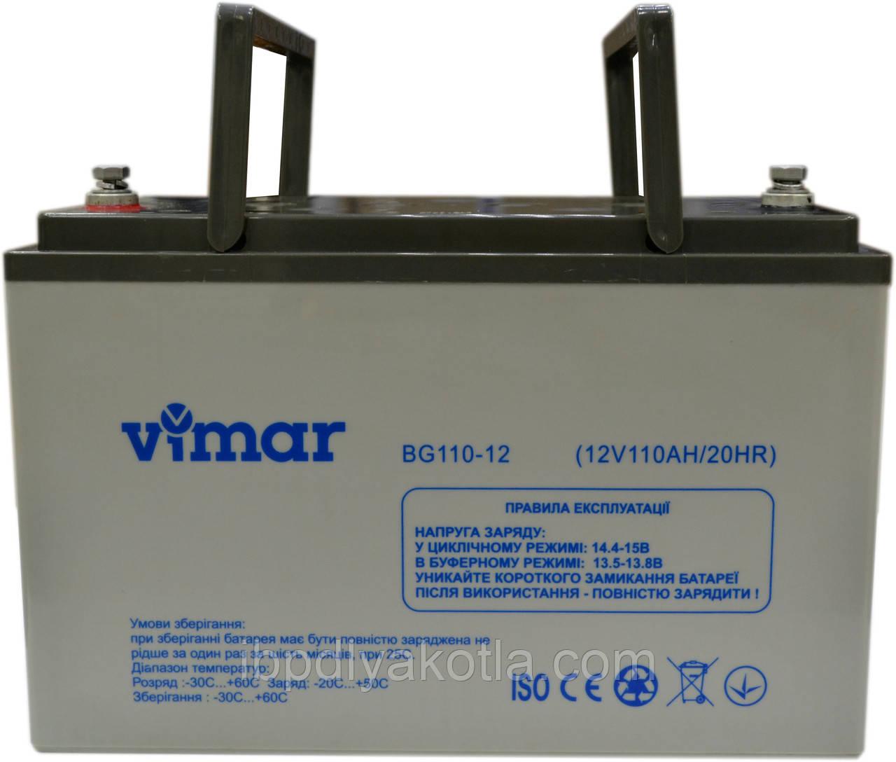 Vimar BG110-12 12В 110AH