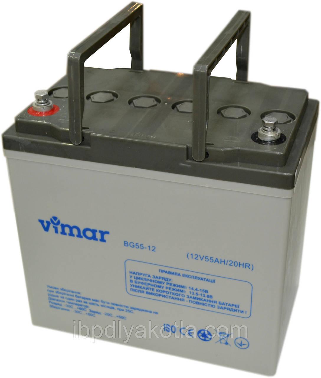 Vimar BG55-12 12В 55Ah, фото 1