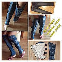 Гетры джинсовые  из Ваших старых джинс