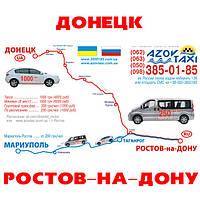 Такси ДОНЕЦК — РОСТОВ