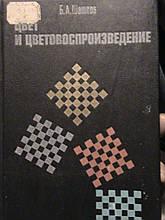 Шашлов Б. А. Колір і відтворення кольору. М. Книга 1986р.