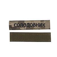 Прізвище, військовий / армійський шеврон ЗСУ, чорний колір на пікселі. 2,8 см * 12,5 см