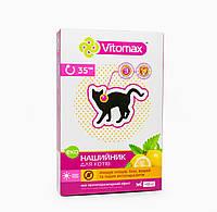 Ошейник - ЭКО против блох и клещей Vitomax (Витомакс) для кошек 35 см