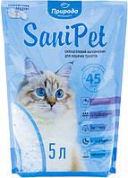 Наповнювач для котячого туалету Природа Sani Pet Силикагелевый всмоктуючий 2.285 кг (5 л) (4823082402670)