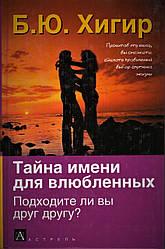 Книга Таємниця імені для закоханих. Чи підходите ви один одному? Автор - Хигир Б. Ю. (АСТ)