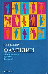 Книга Прізвища. Автор - Хигир Б. Ю. (АСТ)