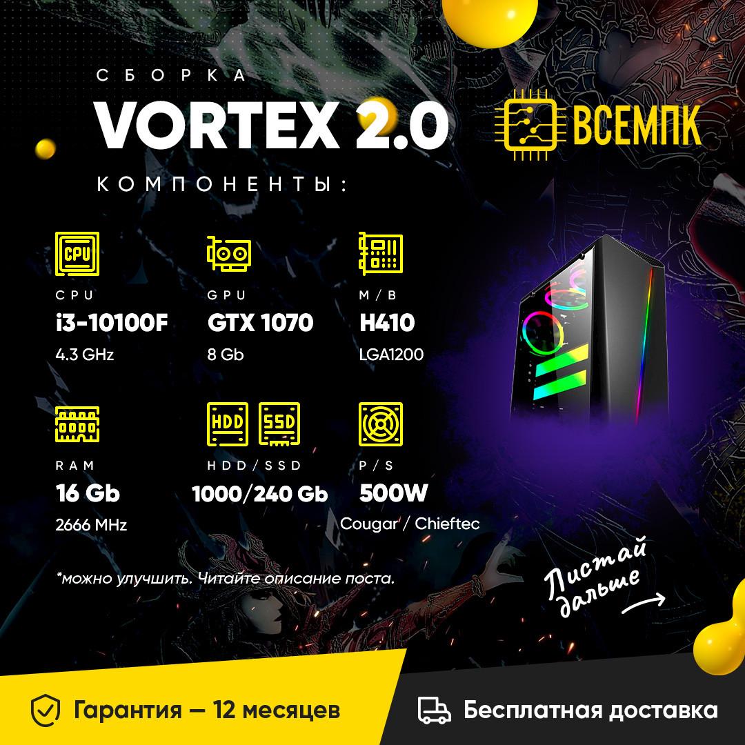 VORTEX 2.0 (i3 10100F / GTX 1070 8GB / 16GB DDR4 / HDD 1000 / SSD 240)
