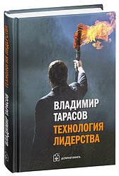 Книга Технологія лідерства. Автор - Володимир Тарасов (Добра книга)