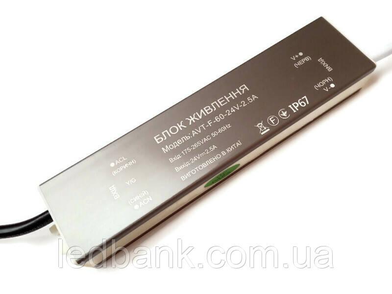 Блок питания AVT-F-60-24V 24В 60Вт 2.5А IP67 герметичный